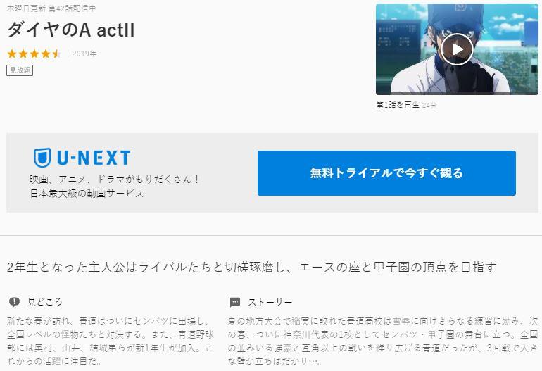 の a act2 動画 ダイヤ