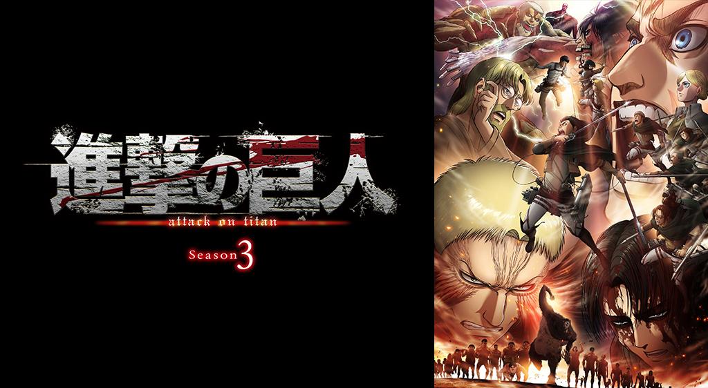 進撃 の 巨人 3 期 動画 進撃の巨人 特集 無料動画GYAO!