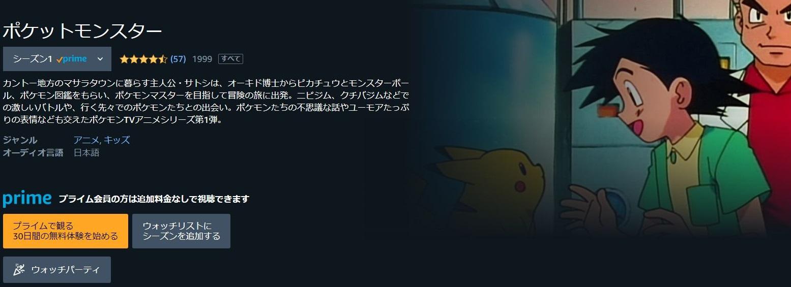 ポケモン アニメ 無料動画